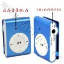 MP3 ფლეერი ვიდეოკამერით
